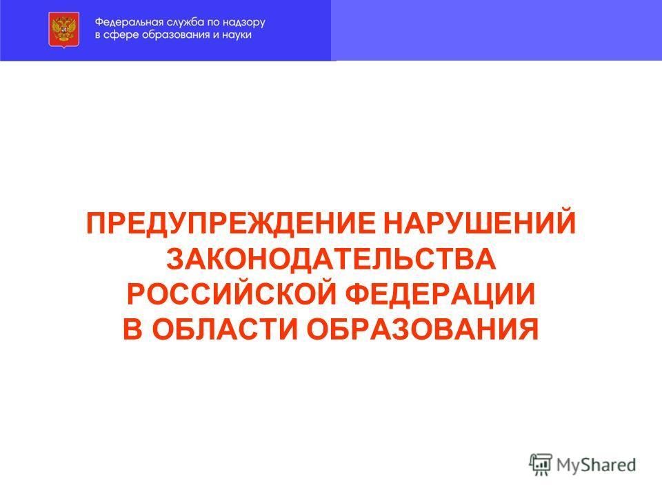 ПРЕДУПРЕЖДЕНИЕ НАРУШЕНИЙ ЗАКОНОДАТЕЛЬСТВА РОССИЙСКОЙ ФЕДЕРАЦИИ В ОБЛАСТИ ОБРАЗОВАНИЯ