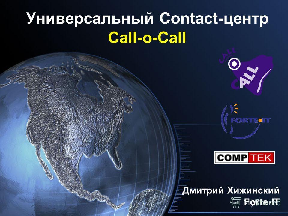Универсальный Contact-центр Call-o-Call Дмитрий Хижинский Forte-IT