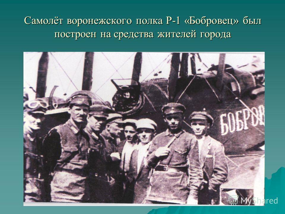 Самолёт воронежского полка Р-1 «Бобровец» был построен на средства жителей города