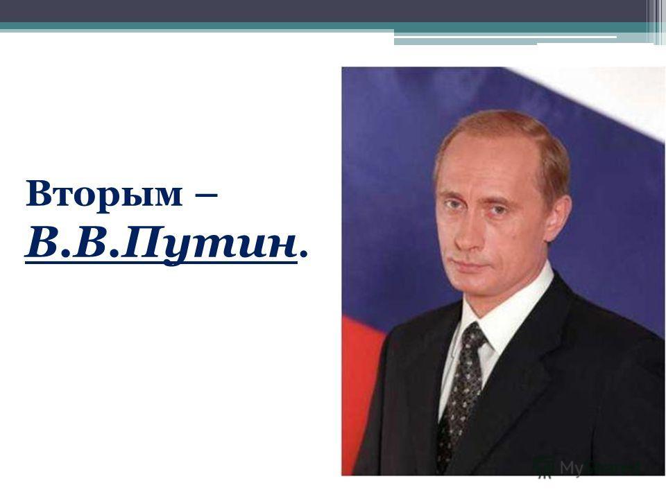 Вторым – В.В.Путин.