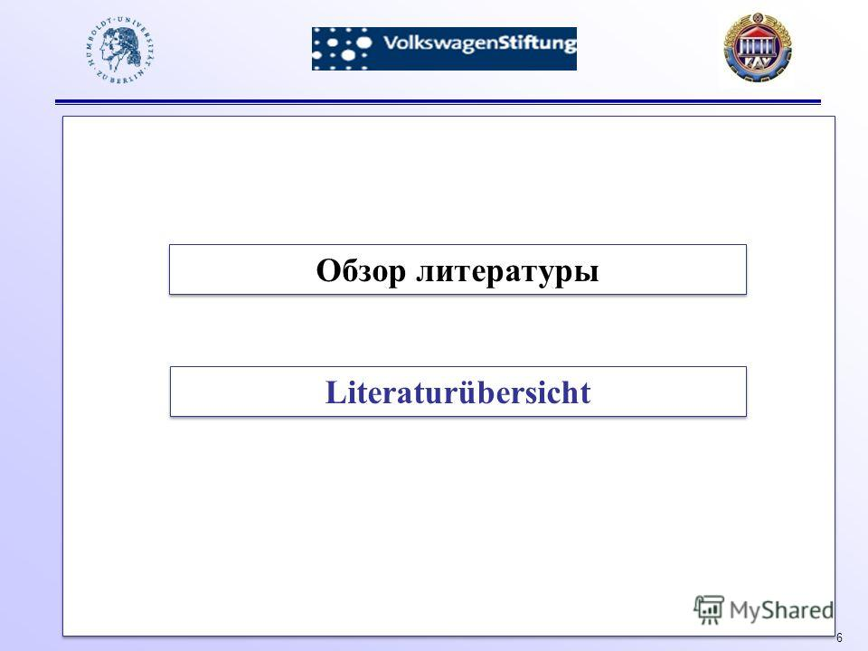6 Обзор литературы Literaturübersicht