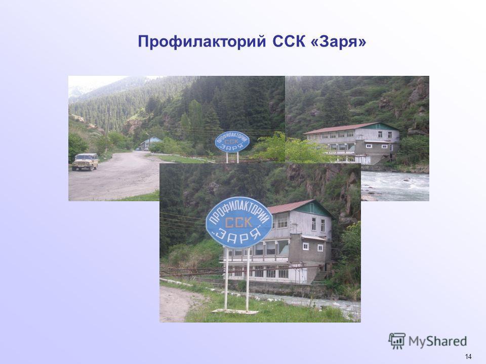 14 Профилакторий ССК «Заря»
