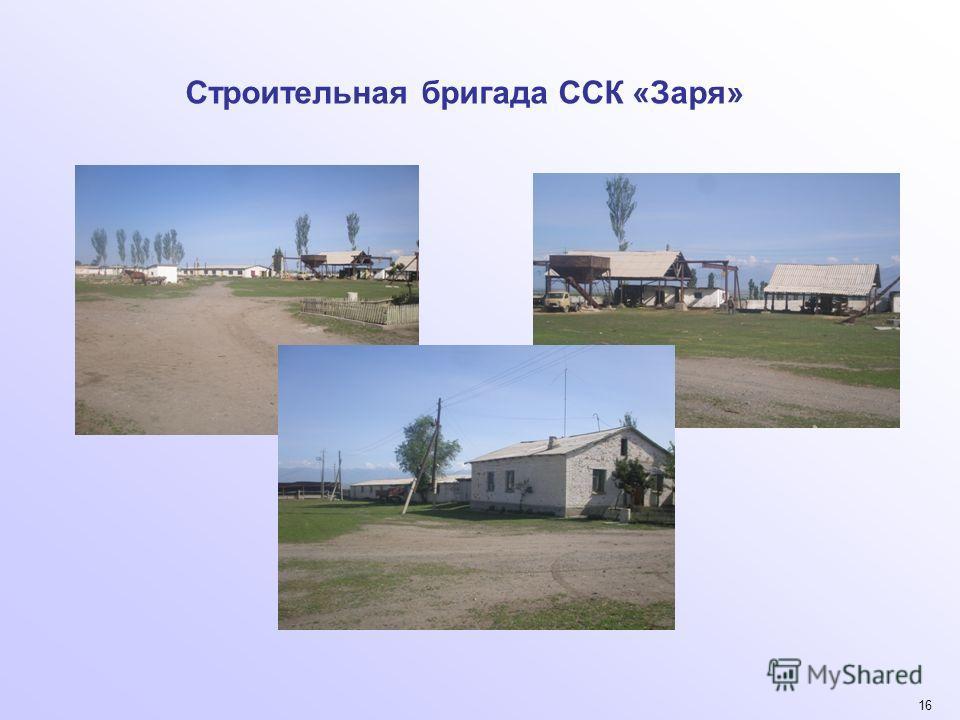 16 Строительная бригада ССК «Заря»