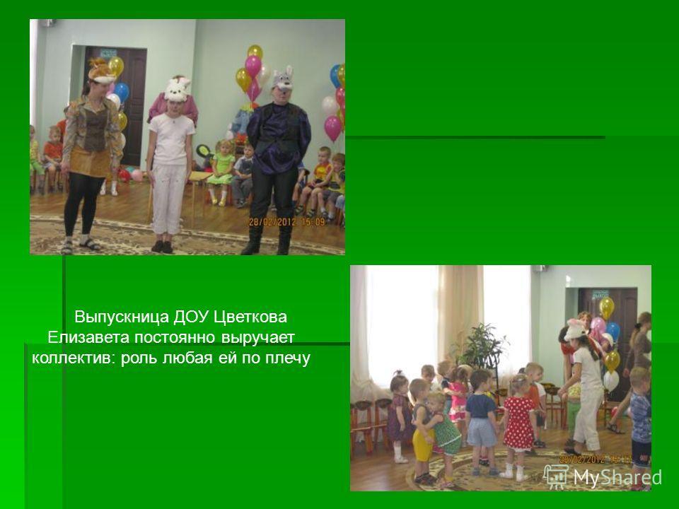 Выпускница ДОУ Цветкова Елизавета постоянно выручает коллектив: роль любая ей по плечу