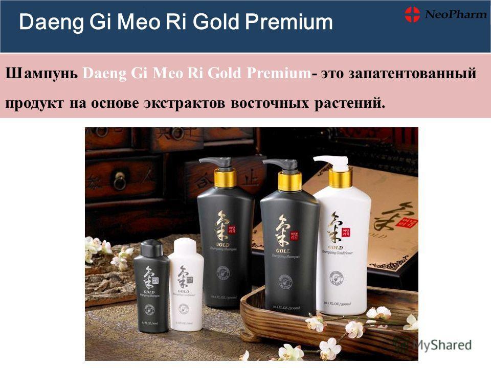 Шампунь Daeng Gi Meо Ri Gold Premium- это запатентованный продукт на основе экстрактов восточных растений. Daeng Gi Meо Ri Gold Premium