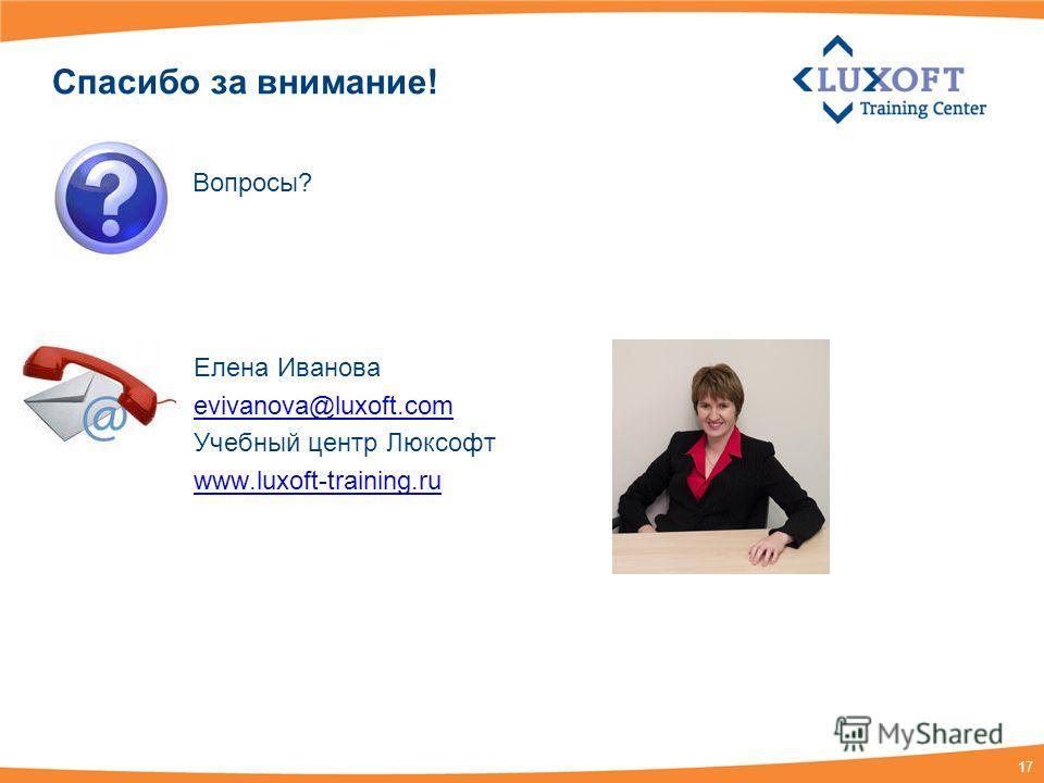 17 Спасибо за внимание! Вопросы? Елена Иванова evivanova@luxoft.com Учебный центр Люксофт www.luxoft-training.ru