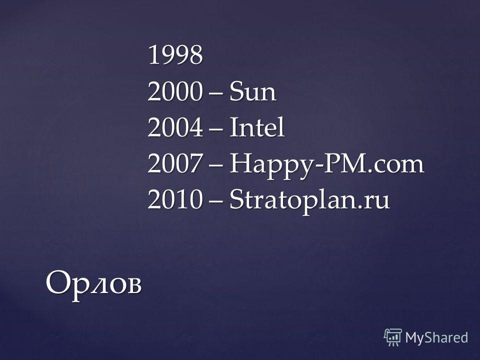 1998 2000 – Sun 2004 – Intel 2007 – Happy-PM.com 2010 – Stratoplan.ru Орлов