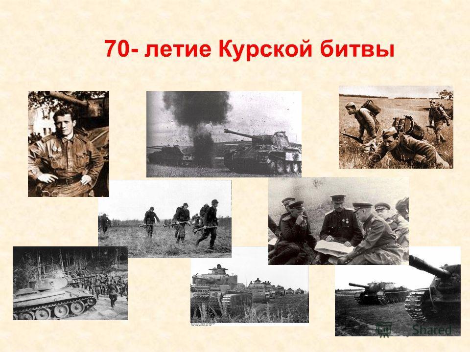 70- летие Курской битвы
