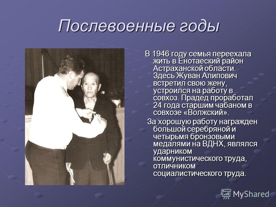 Послевоенные годы В 1946 году семья переехала жить в Енотаеский район Астраханской области. Здесь Жуван Алипович встретил свою жену, устроился на работу в совхоз. Прадед проработал 24 года старшим чабаном в совхозе «Волжский». В 1946 году семья перее
