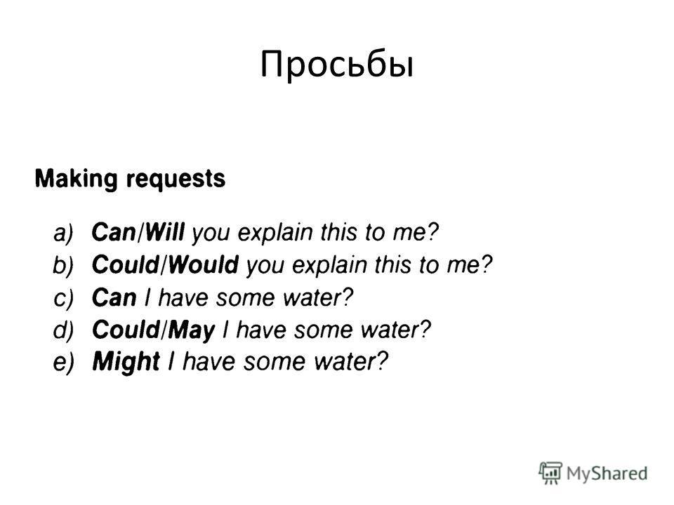 Просьбы