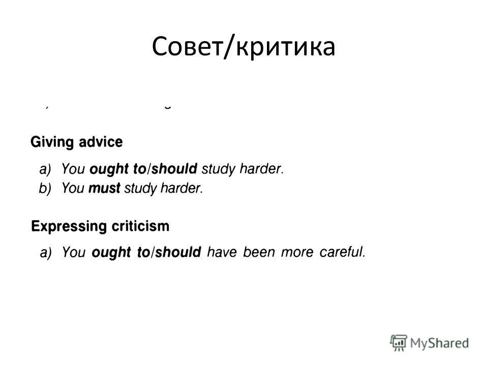Совет/критика