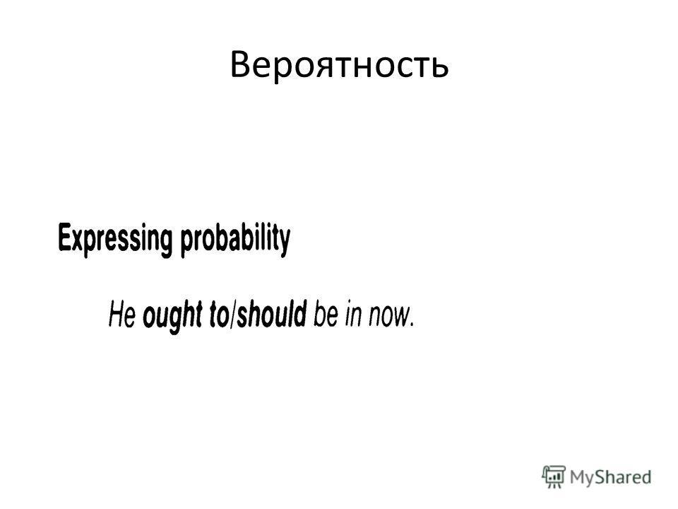 Вероятность