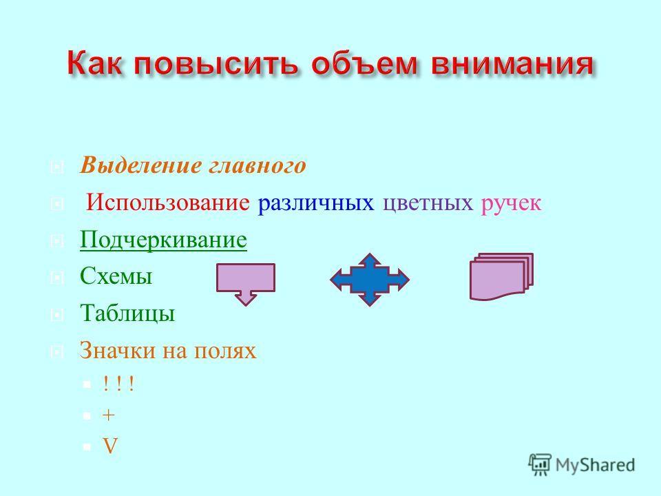 Выделение главного Использование различных цветных ручек Подчеркивание Схемы Таблицы Значки на полях ! ! ! + V