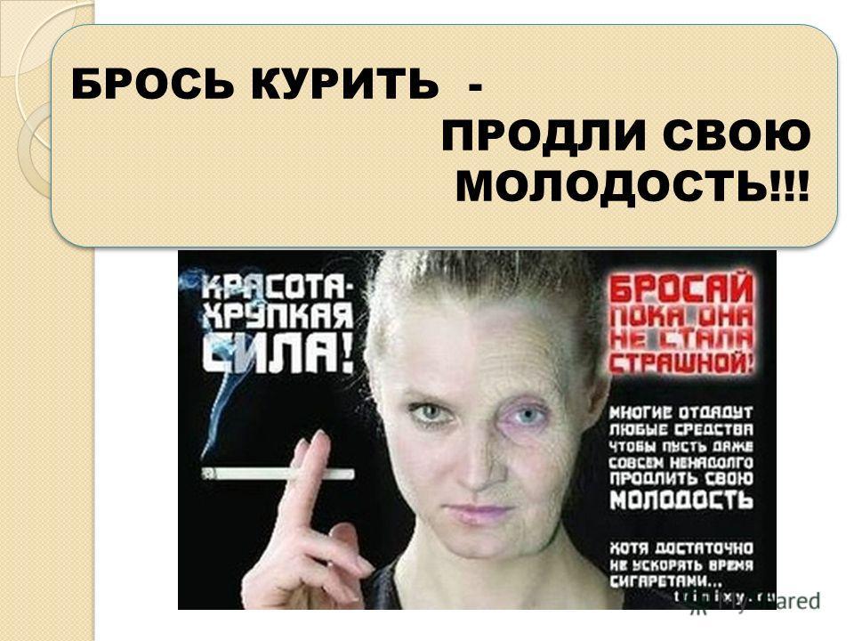 БРОСЬ КУРИТЬ - ПРОДЛИ СВОЮ МОЛОДОСТЬ!!! БРОСЬ КУРИТЬ - ПРОДЛИ СВОЮ МОЛОДОСТЬ!!!