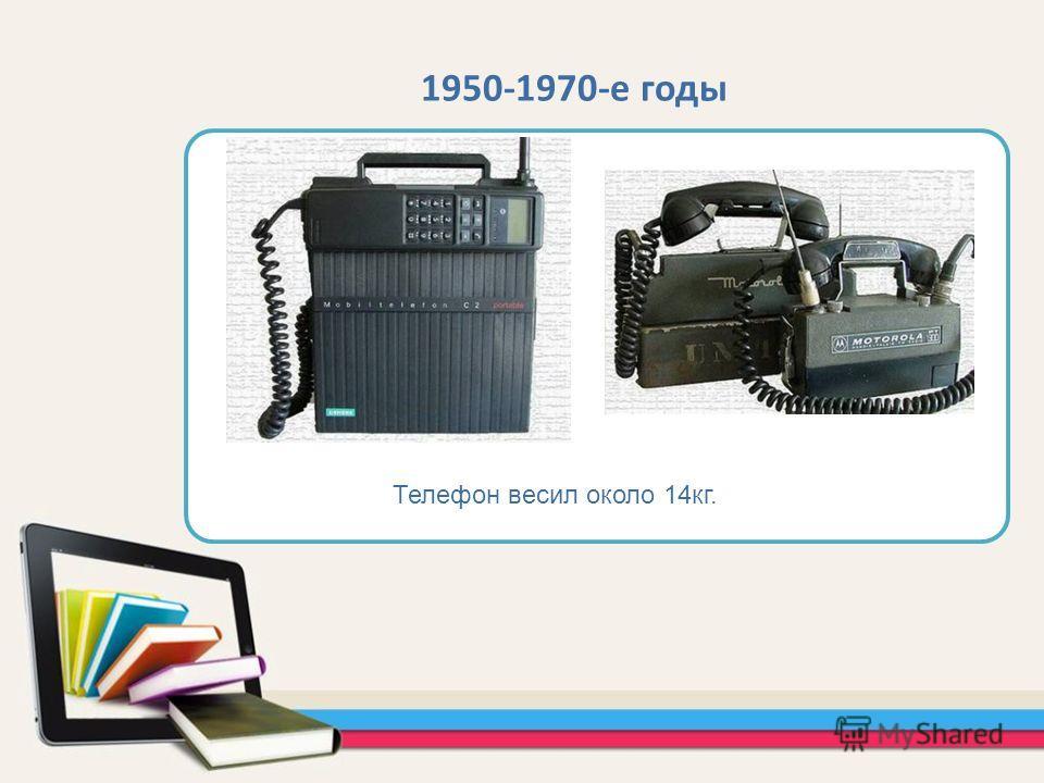 1950-1970-е годы Телефон весил около 14кг.