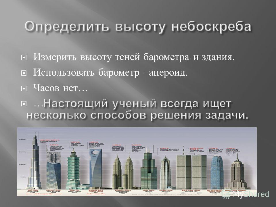 Измерить высоту теней барометра и здания. Использовать барометр – анероид. Часов нет … …