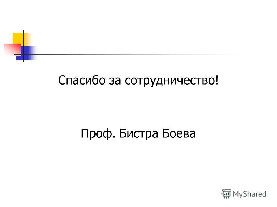 Спасибо за сотрудничество! Проф. Бистра Боева