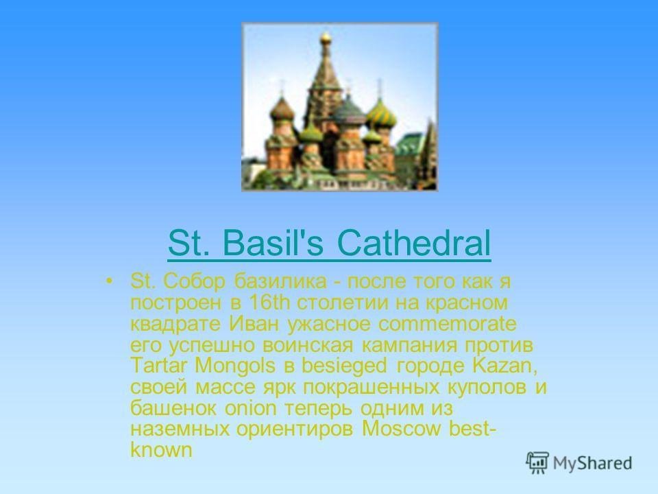 St. Basil's Cathedral St. Собор базилика - после того как я построен в 16th столетии на красном квадрате Иван ужасное commemorate его успешно воинская кампания против Tartar Mongols в besieged городе Kazan, своей массе ярк покрашенных куполов и башен