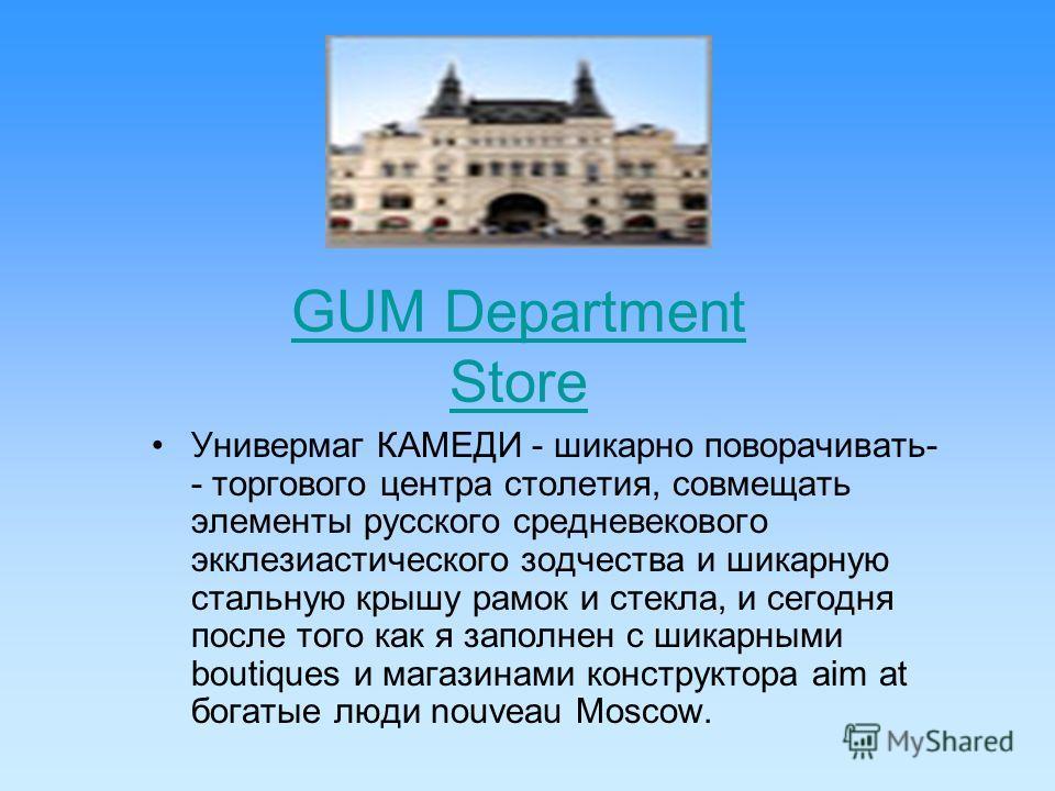 GUM Department Store Универмаг КАМЕДИ - шикарно поворачивать- - торгового центра столетия, совмещать элементы русского средневекового экклезиастического зодчества и шикарную стальную крышу рамок и стекла, и сегодня после того как я заполнен с шикарны