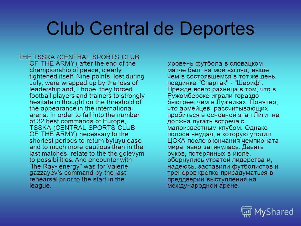 Club Central de Deportes Уровень футбола в словацком матче был, на мой взгляд, выше, чем в состоявшемся в тот же день поединке