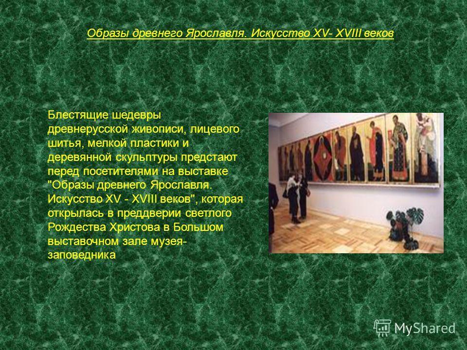 Блестящие шедевры древнерусской живописи, лицевого шитья, мелкой пластики и деревянной скульптуры предстают перед посетителями на выставке