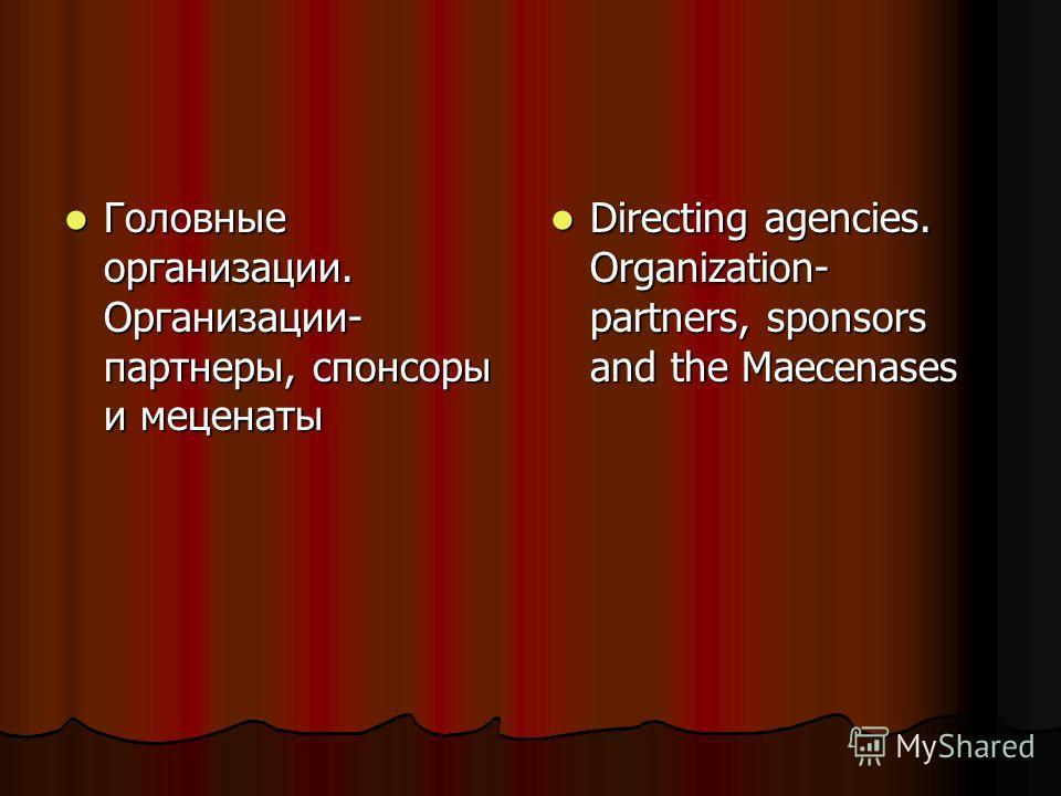 Головные организации. Организации- партнеры, спонсоры и меценаты Головные организации. Организации- партнеры, спонсоры и меценаты Directing agencies. Organization- partners, sponsors and the Maecenases Directing agencies. Organization- partners, spon