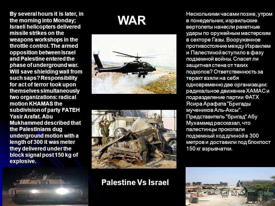 WAR By several hours it is later, in the morning into Monday; Israeli helicopters delivered missile strikes on the weapons workshops in the throttle control. The armed opposition between Israel and Palestine entered the phase of underground war. Will