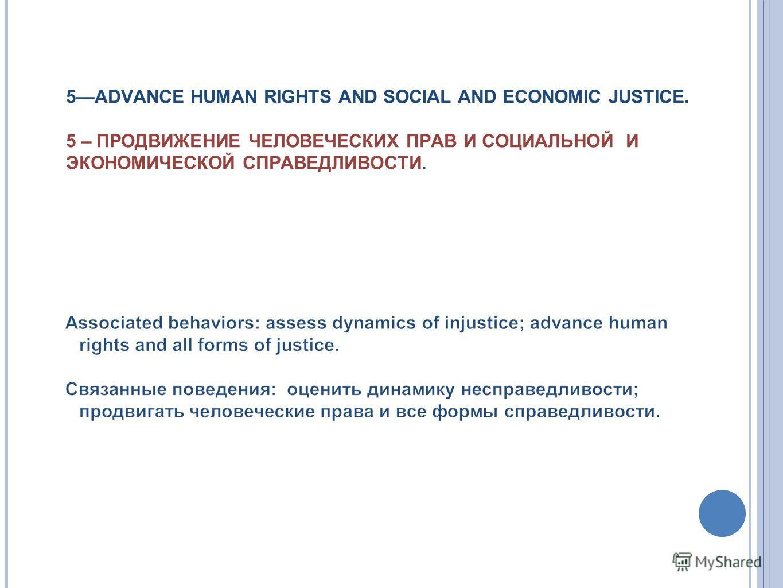 5ADVANCE HUMAN RIGHTS AND SOCIAL AND ECONOMIC JUSTICE. 5 – ПРОДВИЖЕНИЕ ЧЕЛОВЕЧЕСКИХ ПРАВ И СОЦИАЛЬНОЙ И ЭКОНОМИЧЕСКОЙ СПРАВЕДЛИВОСТИ.