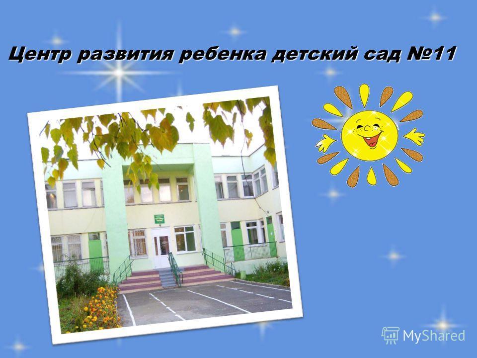 Центр развития ребенка детский сад 11