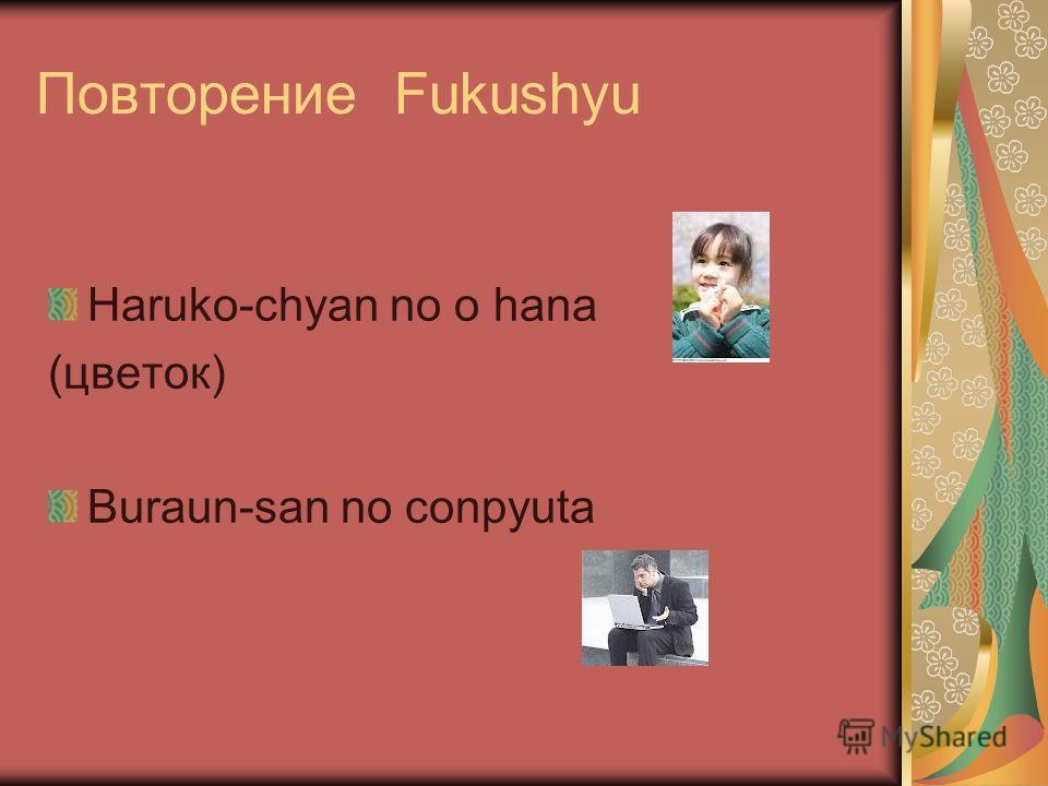 Повторение Fukushyu Haruko-chyan no o hana (цветок) Buraun-san no conpyuta