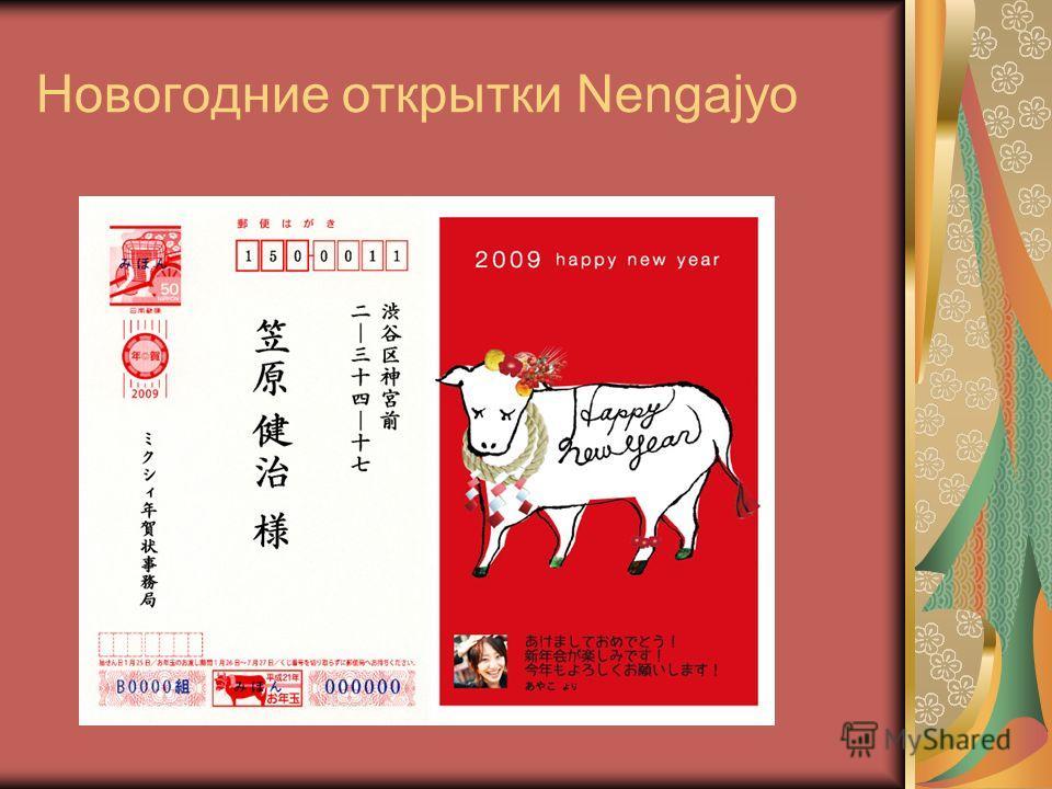 Новогодние открытки Nengajyo