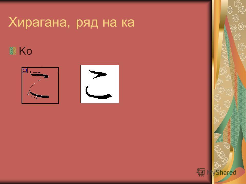 Хирагана, ряд на ка Ko