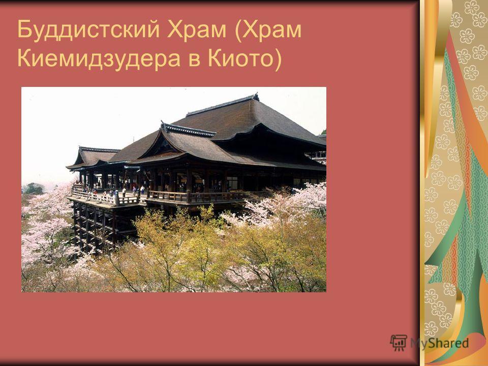 Буддистский Храм (Храм Киемидзудера в Киото)