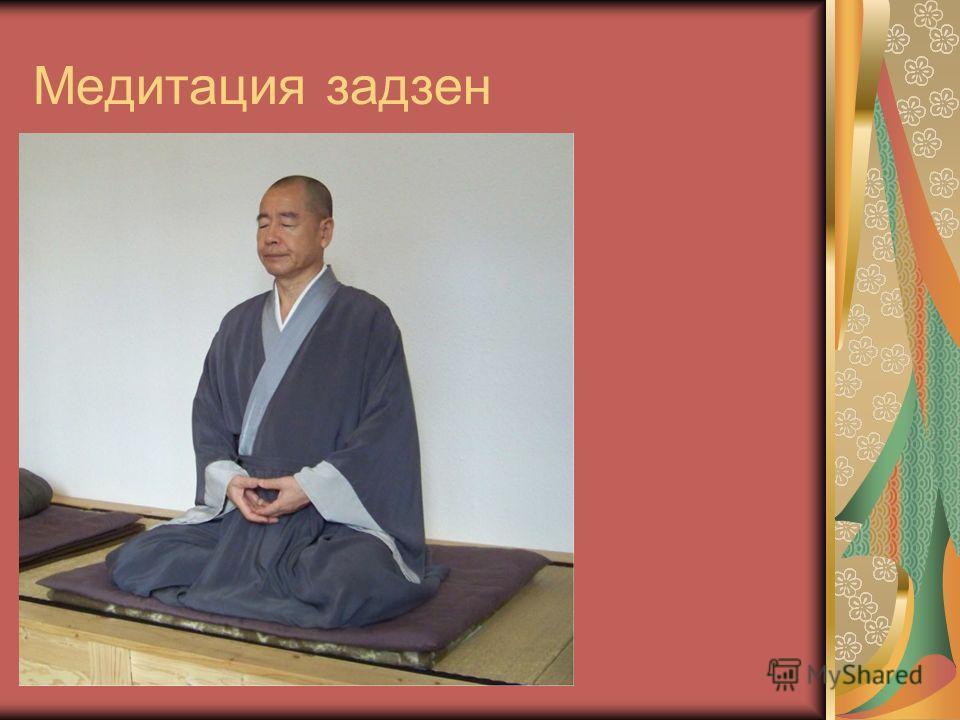 Медитация задзен