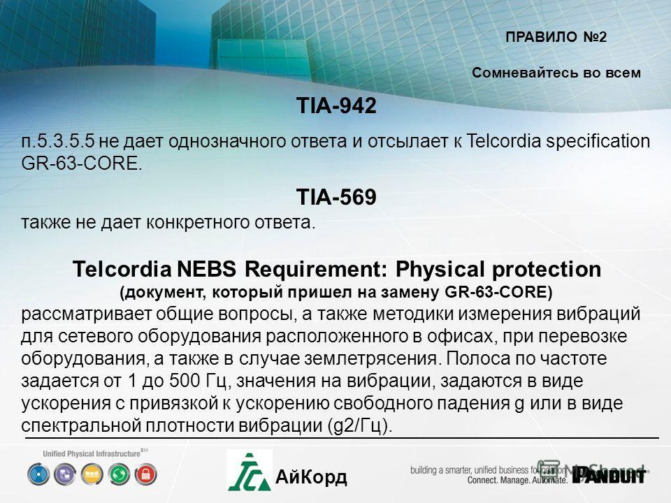 SM АйКорд ПРАВИЛО 2 Сомневайтесь во всем TIA-942 п.5.3.5.5 не дает однозначного ответа и отсылает к Telcordia specification GR-63-CORE. TIA-569 также не дает конкретного ответа. Telcordia NEBS Requirement: Physical protection (документ, который прише