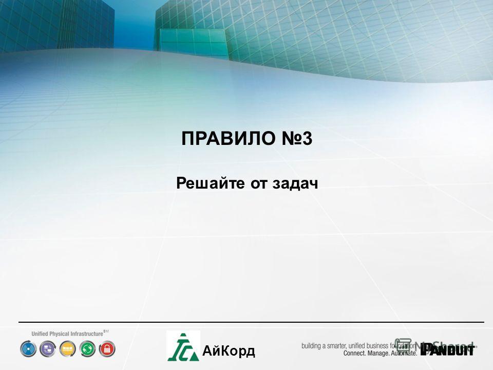 SM АйКорд ПРАВИЛО 3 Решайте от задач