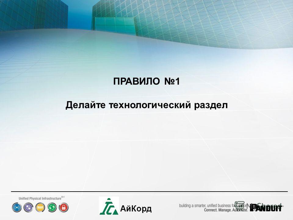 SM АйКорд ПРАВИЛО 1 Делайте технологический раздел
