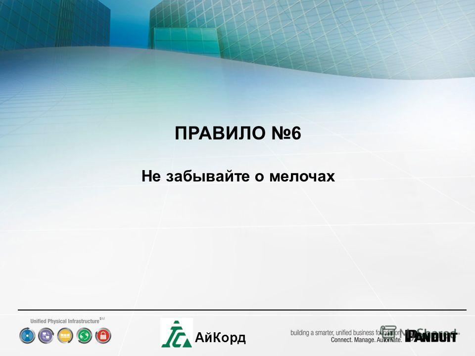 SM АйКорд ПРАВИЛО 6 Не забывайте о мелочах