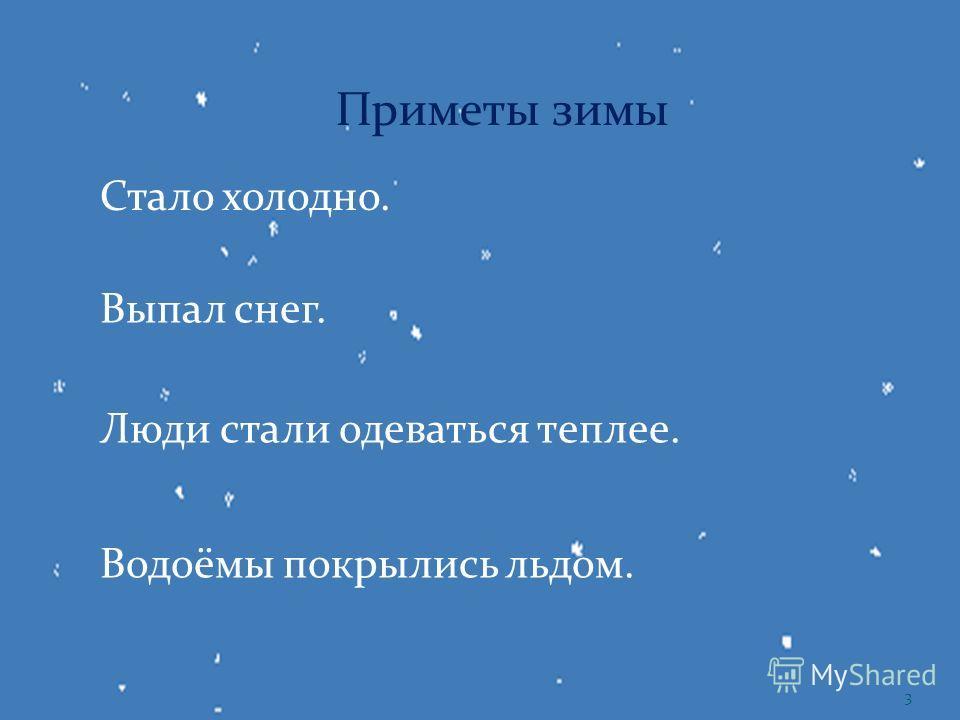 Приметы зимы Стало холодно. Выпал снег. Люди стали одеваться теплее. Водоёмы покрылись льдом. 3