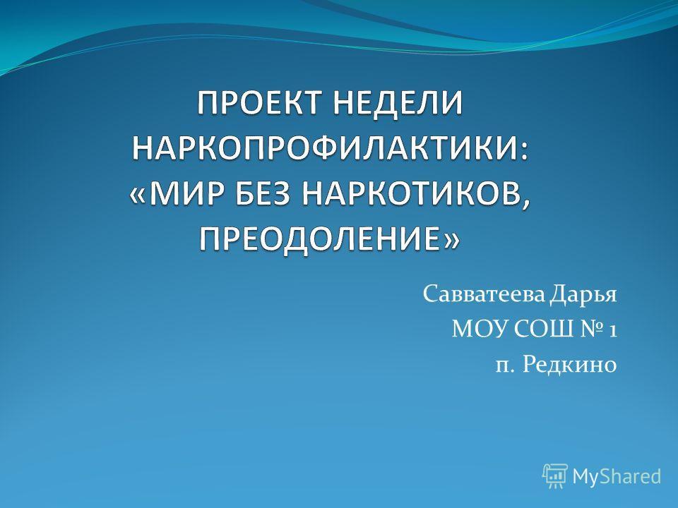Савватеева Дарья МОУ СОШ 1 п. Редкино