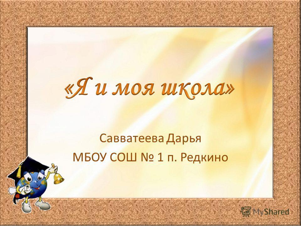 Савватеева Дарья МБОУ СОШ 1 п. Редкино