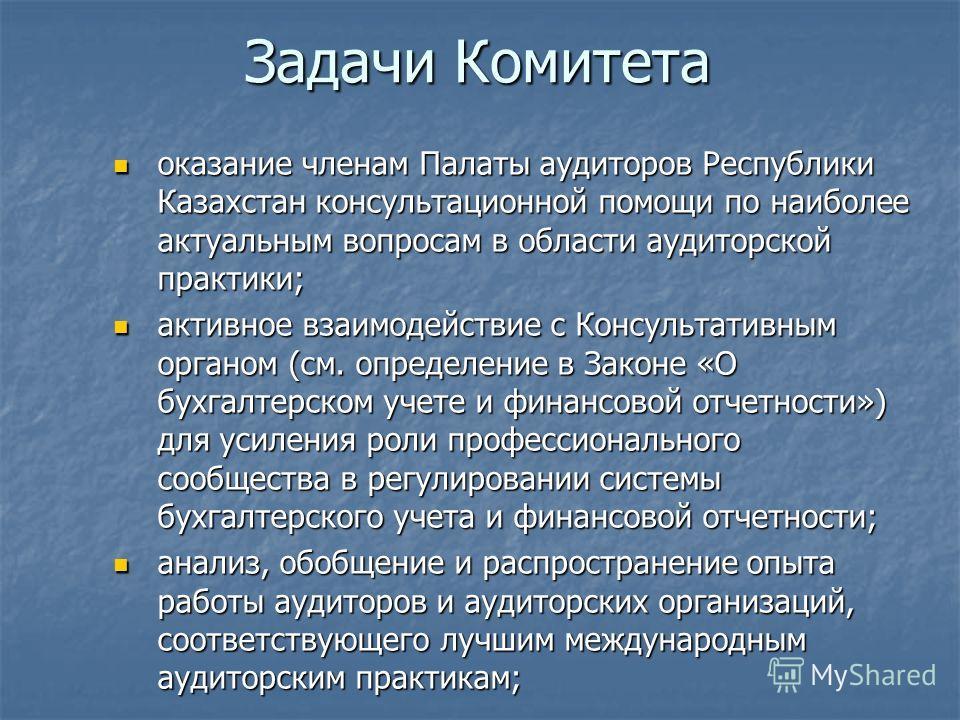 оказание членам Палаты аудиторов Республики Казахстан консультационной помощи по наиболее актуальным вопросам в области аудиторской практики; оказание членам Палаты аудиторов Республики Казахстан консультационной помощи по наиболее актуальным вопроса