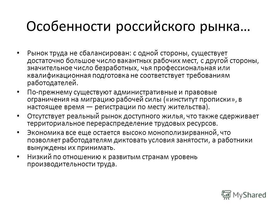 Особенности российского рынка… Рынок труда не сбалансирован: с одной стороны, существует достаточно большое число вакантных рабочих мест, с другой стороны, значительное число безработных, чья профессиональная или квалификационная подготовка не соотве