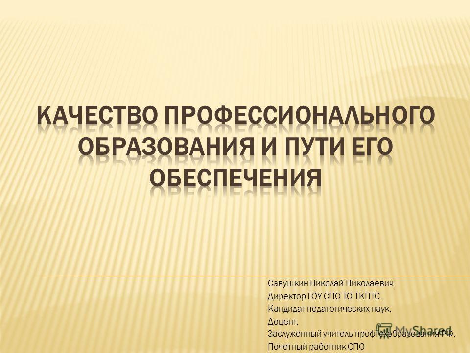 Савушкин Николай Николаевич, Директор ГОУ СПО ТО ТКПТС, Кандидат педагогических наук, Доцент, Заслуженный учитель профтехобразования РФ, Почетный работник СПО