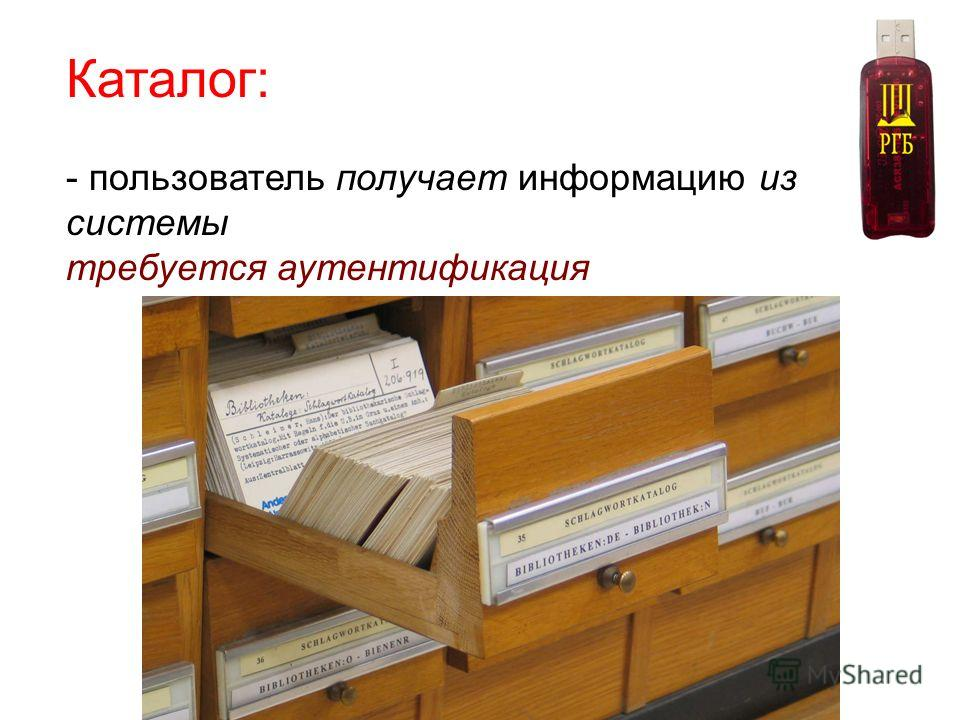 Каталог: - пользователь получает информацию из системы требуется аутентификация