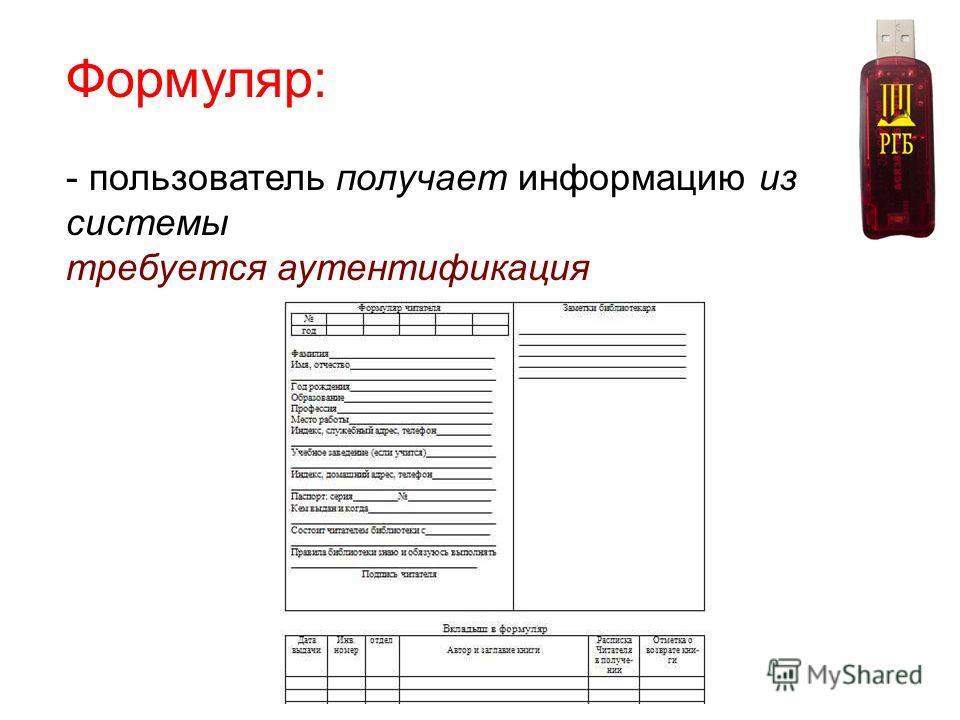 Формуляр: - пользователь получает информацию из системы требуется аутентификация