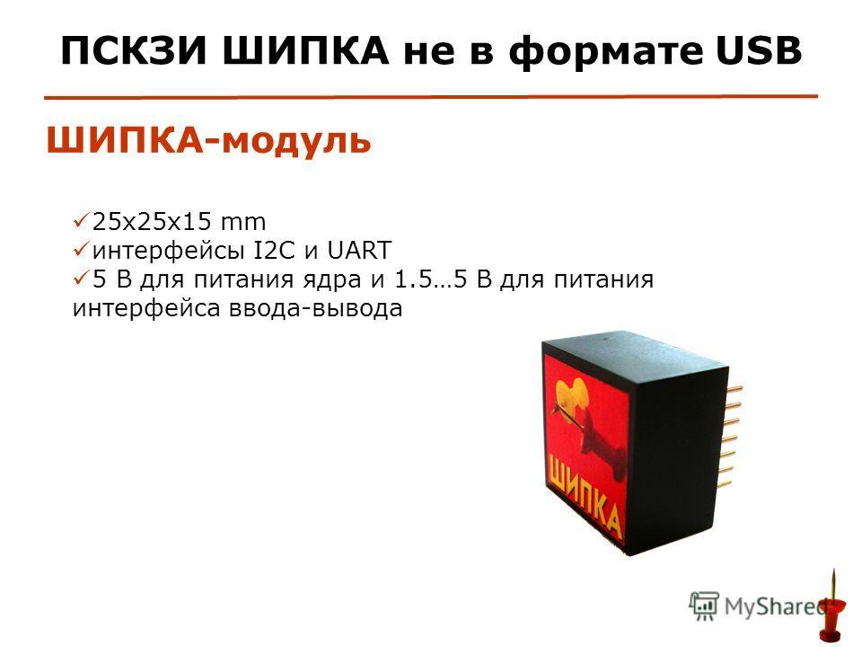 ШИПКА-модуль 25x25x15 mm интерфейсы I2C и UART 5 В для питания ядра и 1.5…5 В для питания интерфейса ввода-вывода ПСКЗИ ШИПКА не в формате USB