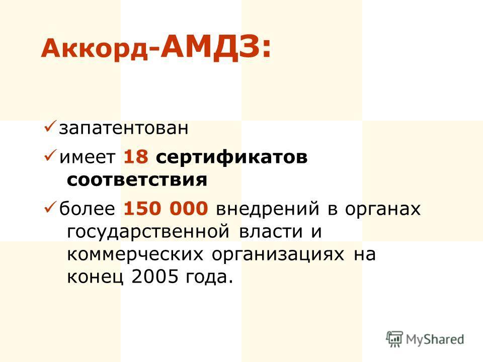 Аккорд- АМДЗ: запатентован имеет 18 сертификатов соответствия более 150 000 внедрений в органах государственной власти и коммерческих организациях на конец 2005 года.