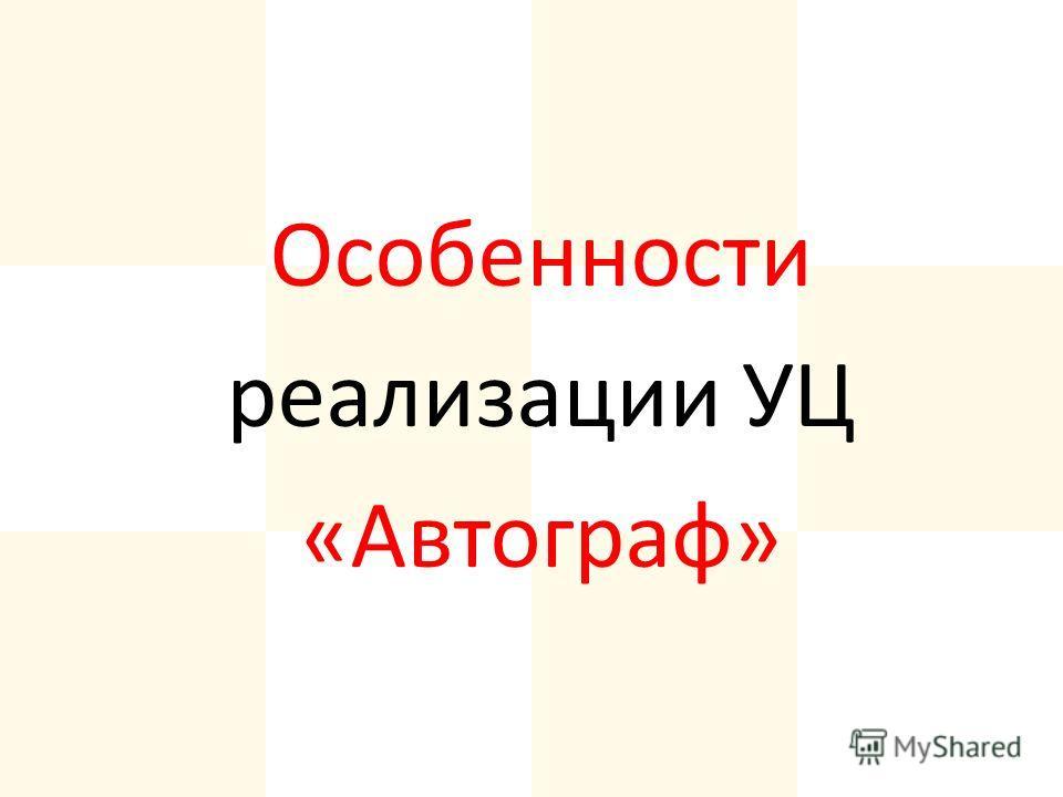 Особенности реализации УЦ «Автограф»