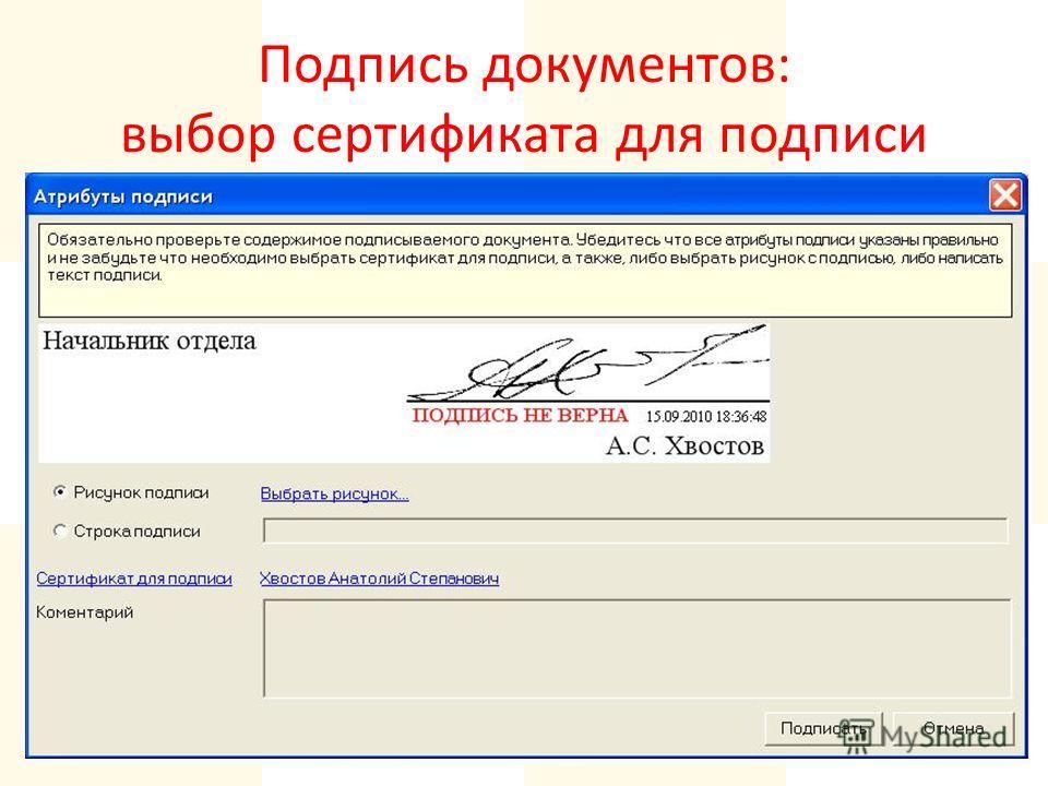 Подпись документов: выбор сертификата для подписи